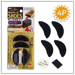 구두 굽 보수용 패드 C형/신발 뒷굽 수선 패치/굽수선