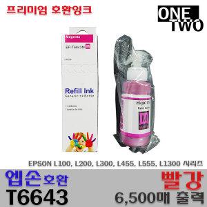 호환 빨강잉크 T6643 EPSON L605 L655 L1455
