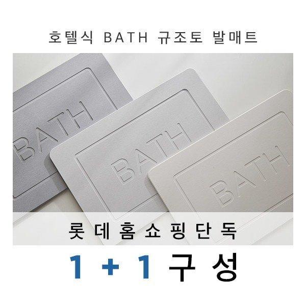 데코뷰 호텔식 BATH 규조토 발매트 1+1