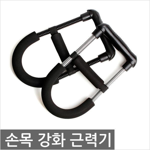 손목 강화 근력 완력 기 손 운동 헬스 용품 악력 기구