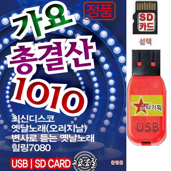 USB 가요 총결산 1010곡 미니라디오 차량용 mp3 노래 S