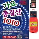 SD카드 가요 총결산 1010곡 휴대용라디오 mp3 노래칩 S