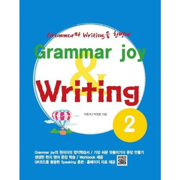폴리북스 그래머조이 라이팅 Grammar joy Writing 2