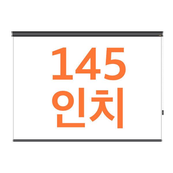 빔스크린 블랙시그니처 145인치 프로젝터스크린