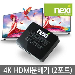 HDMI 분배기 2개 화면 동시 출력 (NEXI 92HD-4K)NX261