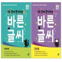 길벗 4주만에 완성하는 바른 글씨 전2권(저/고학년)