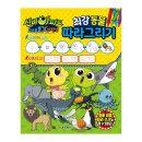 신비아파트 고스트볼 X의 탄생 최강 동물 따라그리기 서울문화사