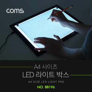 Coms A4 사이즈 LED 형광 보드판 라이트 박스 BB196