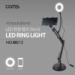 Coms 개인방송용 촬영세트 LED 조명 거치대 BB213