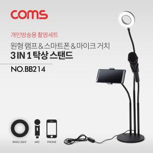 Coms 개인방송용 촬영세트 LED 램프 스탠드 BB214