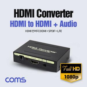 Coms HDMI 컨버터 아날로그 오디오 컨버터 BT613