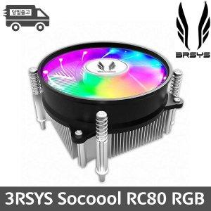 3RSYS Socoool RC80 RGB