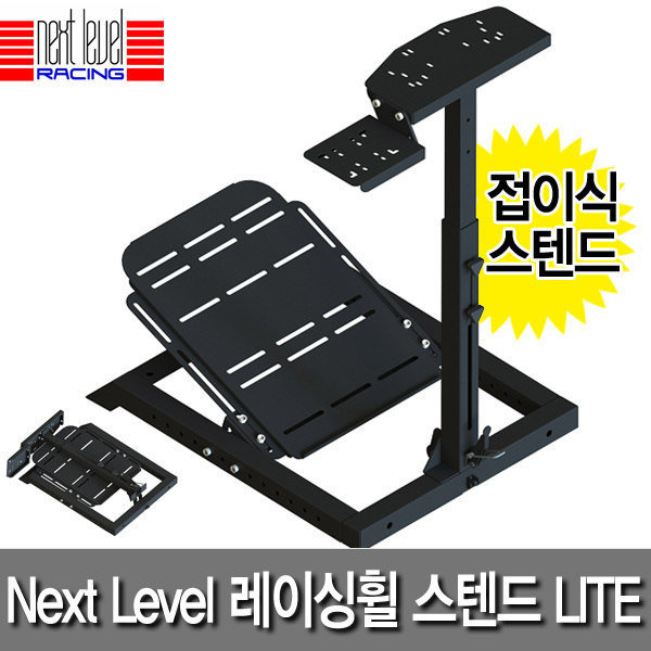 넥스트레벨  Next Level Racing Wheel Stand Lite