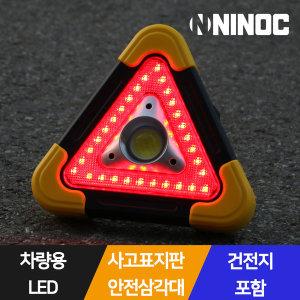 차량용 LED 안전삼각대 사고표지판 건전지포함