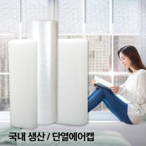 100cmx10m대용량 단열뽁뽁이 단열에어캡 겨울용