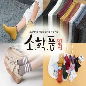소확품/남여/신상/복수할인/초특가/패션양말/빠른배송
