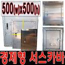 SCO-5050 매입분전함커버 매립 철함카바 스틸함 서스