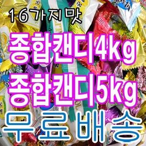 종합사탕4kg/사탕/박하/누룽지/자이리톨/병원/업소용