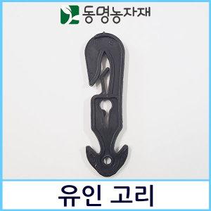 유인고리 100개묶음 유인줄 고리 유인끈걸이 줄기유인