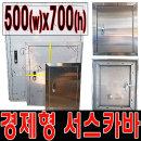 SCO-5070 매입함커버 매립 분전함카버 서스 계량기함