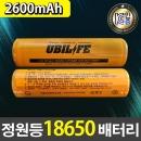 18650 2600mAh(KOR) 배터리 충전건전지 태양광정원등