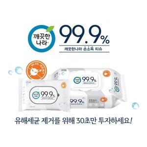 깨끗한나라 99.9% 손소독티슈 10매 20팩 유해세균제거
