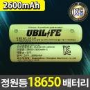 18650 2600mAh(CH) 배터리 충전용건전지 태양광정원등