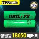 18650 2200mAh(CH) 배터리 충전용건전지 태양광정원등