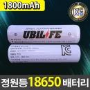 18650 1800mAh(CH) 배터리 충전용건전지 태양광정원등