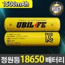 18650 1500mAh(CH) 배터리 충전용건전지 태양광정원등