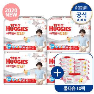2020 매직팬티 컴포트 기저귀 6단계 남아 23매4팩 SD
