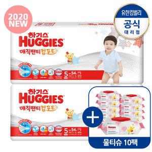 2020 매직팬티 컴포트 기저귀 5단계 남아 54매2팩 SD