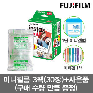 미니필름 3팩(30장)폴라로이드 필름 +1단앨범+미피펜