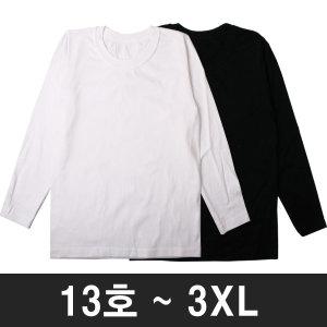 긴팔 아동 어른  무지 라운드 면 티셔츠 13호~3XL