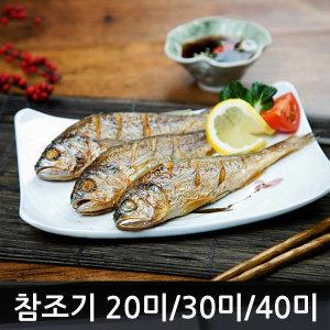 (여수고기)국내산 참조기/20마리/30마리/40마리
