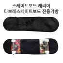 스케이트보드가방/보드가방 30인치 스케이트보드 가방