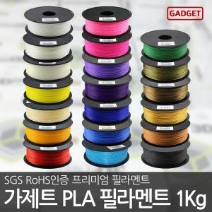 가제트 PLA 필라멘트 3D프린터 1kg 3D펜 23색 1.75mm