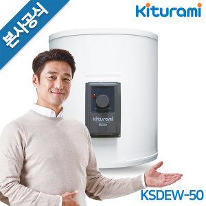 귀뚜라미 스테인레스 전기온수기 KSDEW-50 하향식
