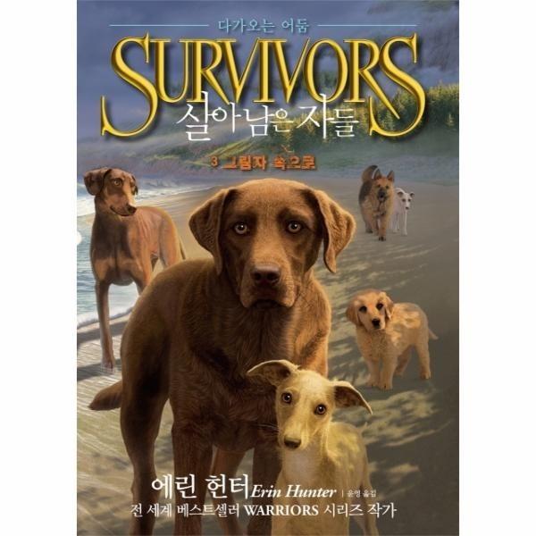 살아남은자들 2부 다가오는어둠(3)그림자 속으로