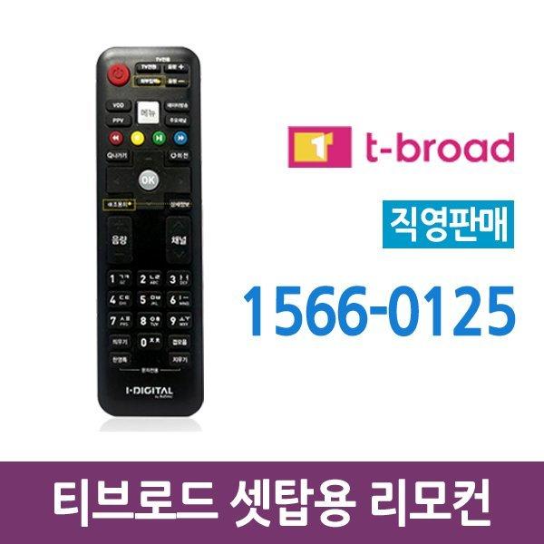 티브로드 케이블방송 유선방송 케이블TV용 리모컨