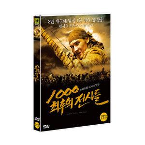 DVD 1000 : 최후의 전사들 (1disc)