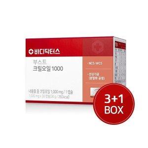 3+1  바디닥터스 인지질 58% 부스트 크릴오일 1000 30캡슐 (4개월분)