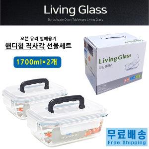 리빙글라스 1.7L 손잡이형 오븐 유리밀폐용기 2p 세트