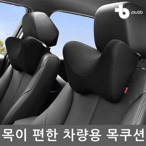 U차량용 목쿠션S5873 차량목쿠션 목받침대 자동차목쿠