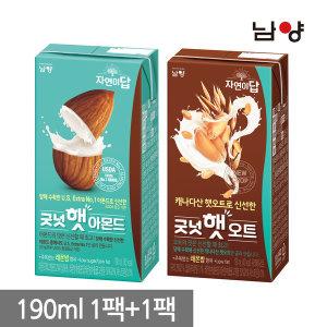 남양 자연이답 굿넛 햇 아몬드/오트 190ml 1+1팩