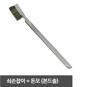 구두연구 공업용 뉴본드 700번 본드솔 쇠손잡이+돈모