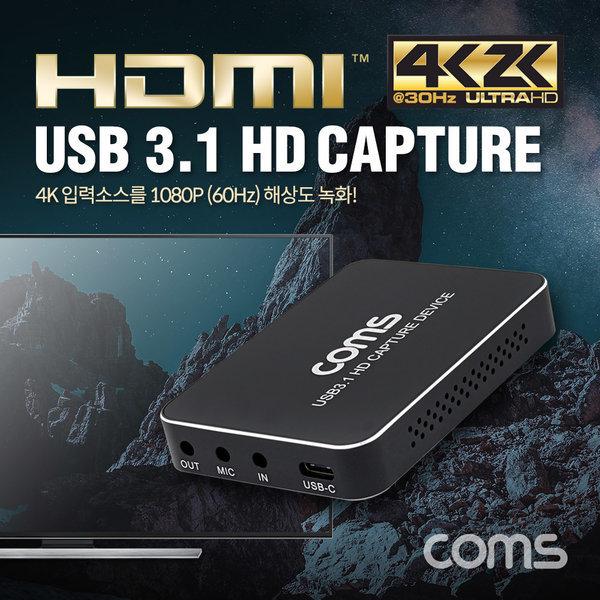 HDMI 동영상 인강 방송 녹화 캡쳐/4K입력/Full HD녹화