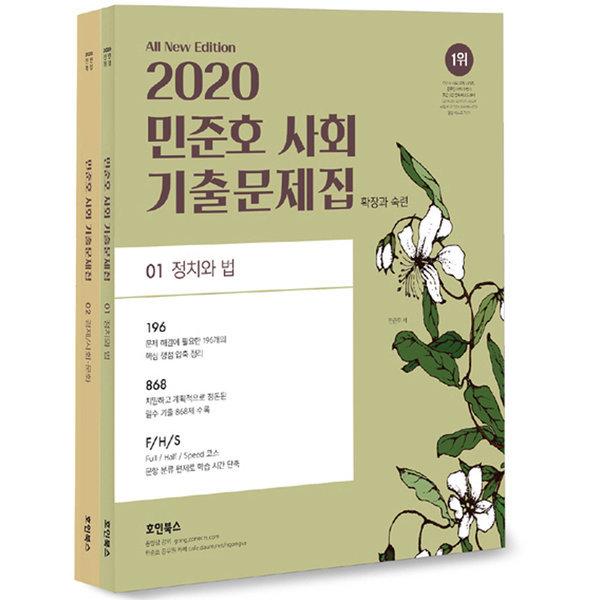 민준호 사회 기출문제집 (전2권)(2020)  호인북스   민준호