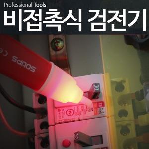 (최저가)비접촉식 검전기 누전테스터기 전기테스터기