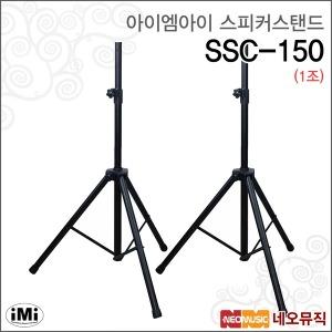 아이엠아이스피커스탠드 iMi SSC-150 1조/스틸재질